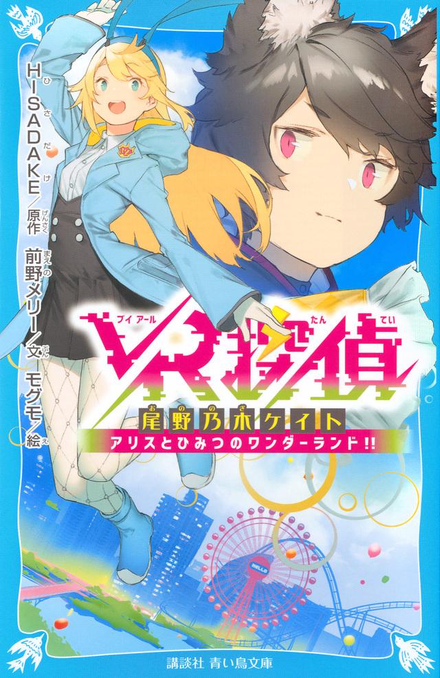 VR探偵 尾野乃木ケイト アリスとひみつのワンダーランド!!