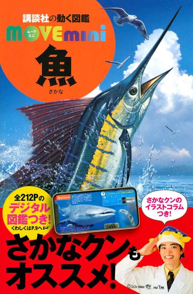 MOVE mini 魚