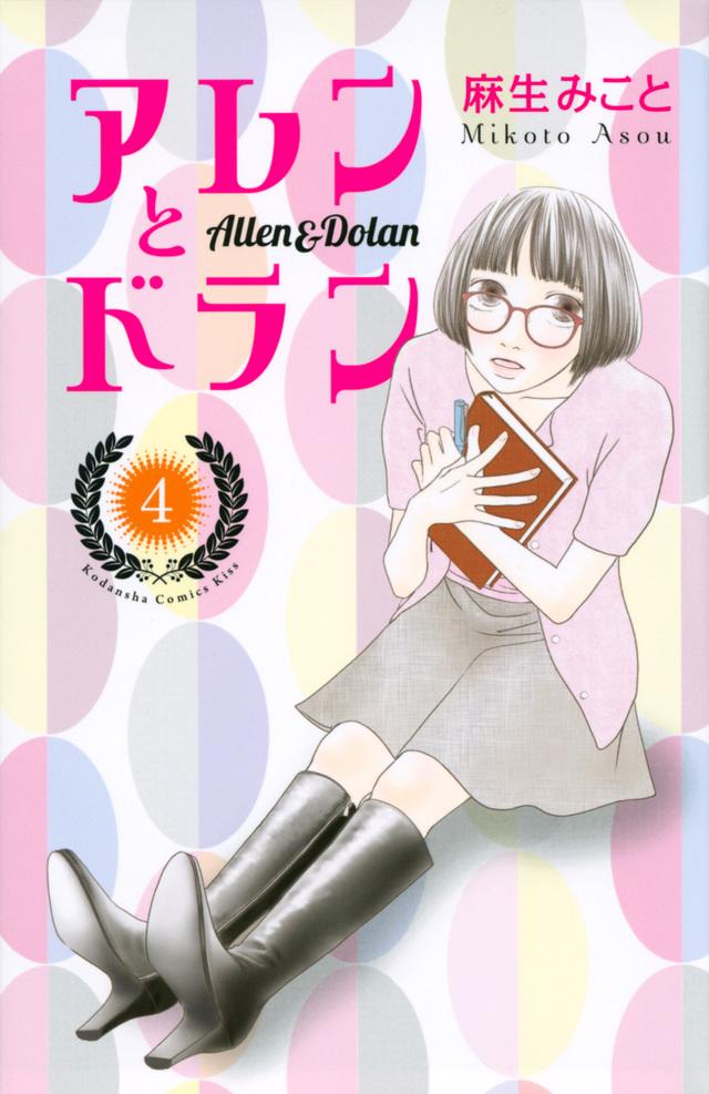 アレンとドラン(4)