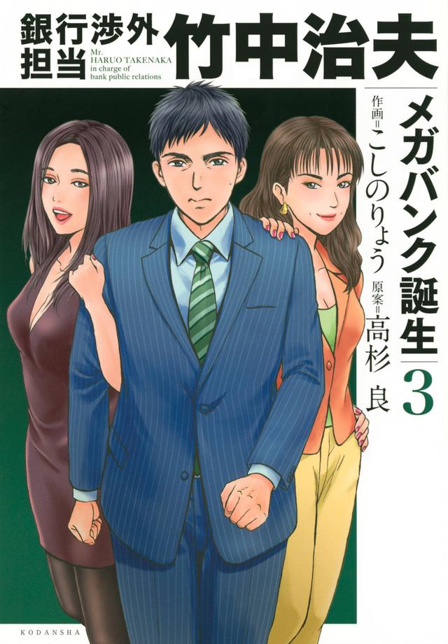 銀行渉外担当 竹中治夫 メガバンク誕生(3)