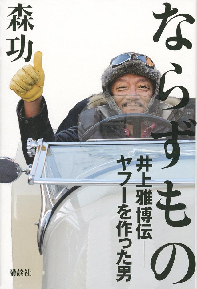 ならずもの 井上雅博伝 ――ヤフーを作った男