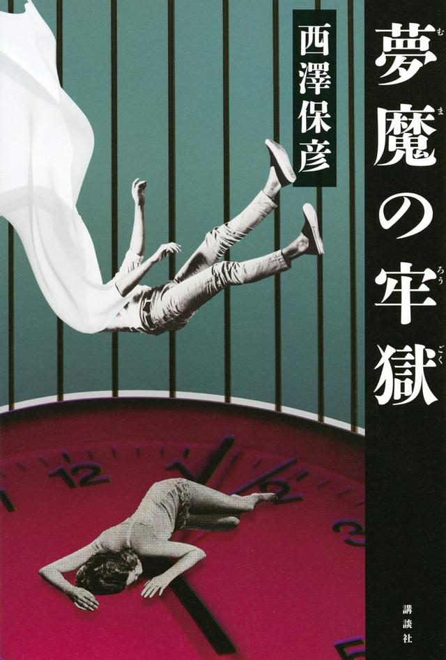 夢魔の牢獄