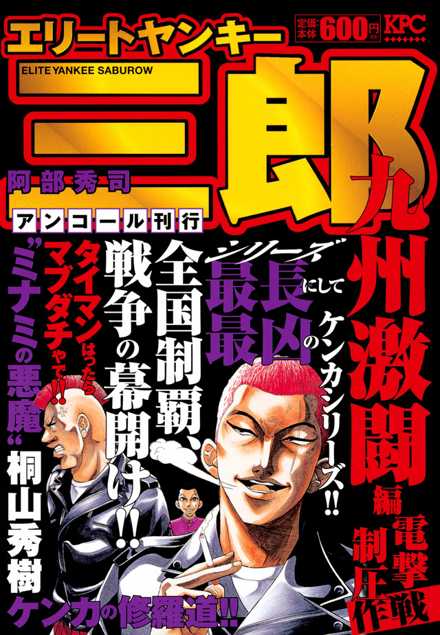 エリートヤンキー三郎 九州激闘編 電撃制圧作戦 アンコール刊行