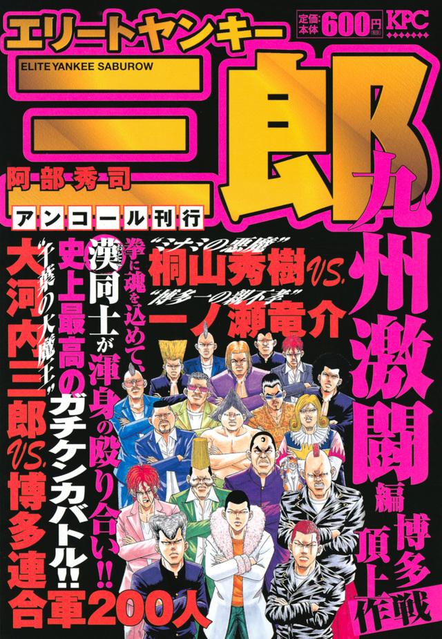 エリートヤンキー三郎 九州激闘編 博多頂上作戦 アンコール刊行