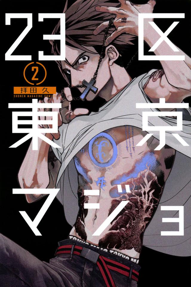23区東京マジョ(2)