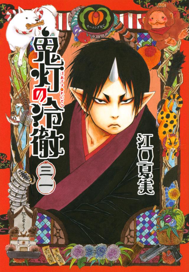 鬼灯の冷徹(31)