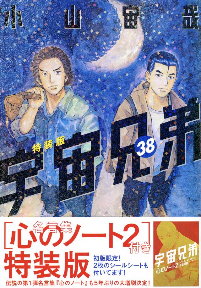 「心のノート2」付き 宇宙兄弟(38)特装版