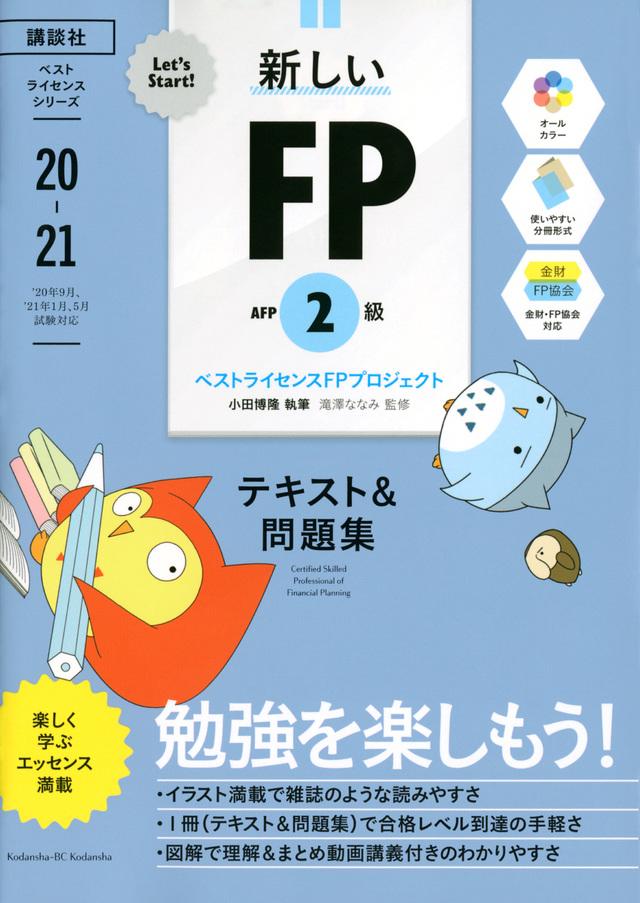 新しいFP2級AFP