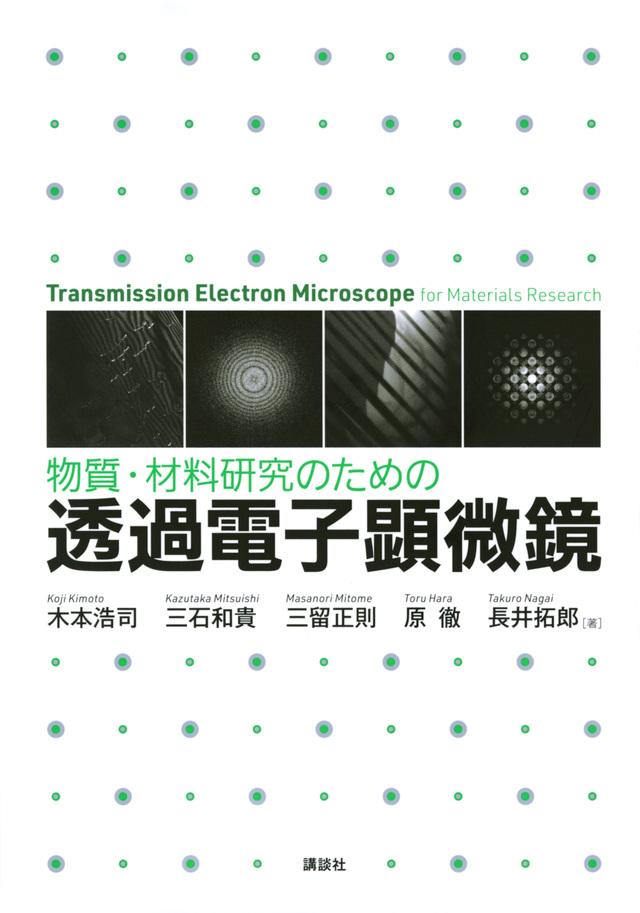 物質・材料研究のための 透過電子顕微鏡