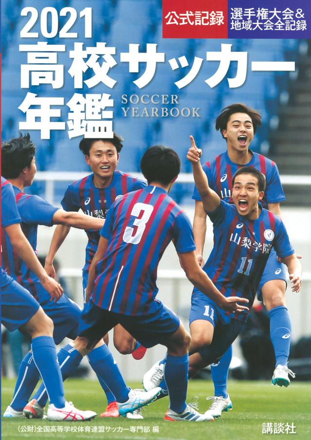 2021高校サッカー年鑑
