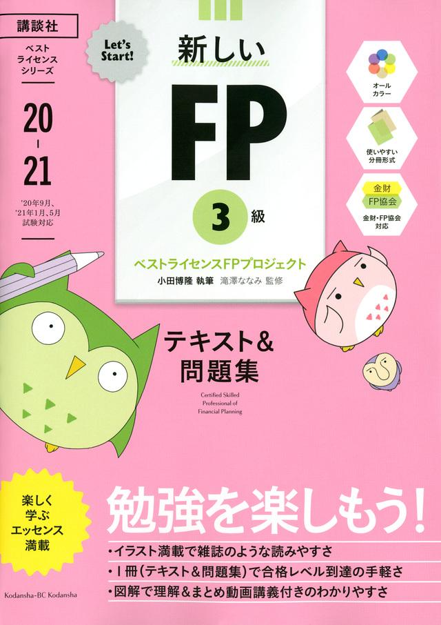 新しいFP3級