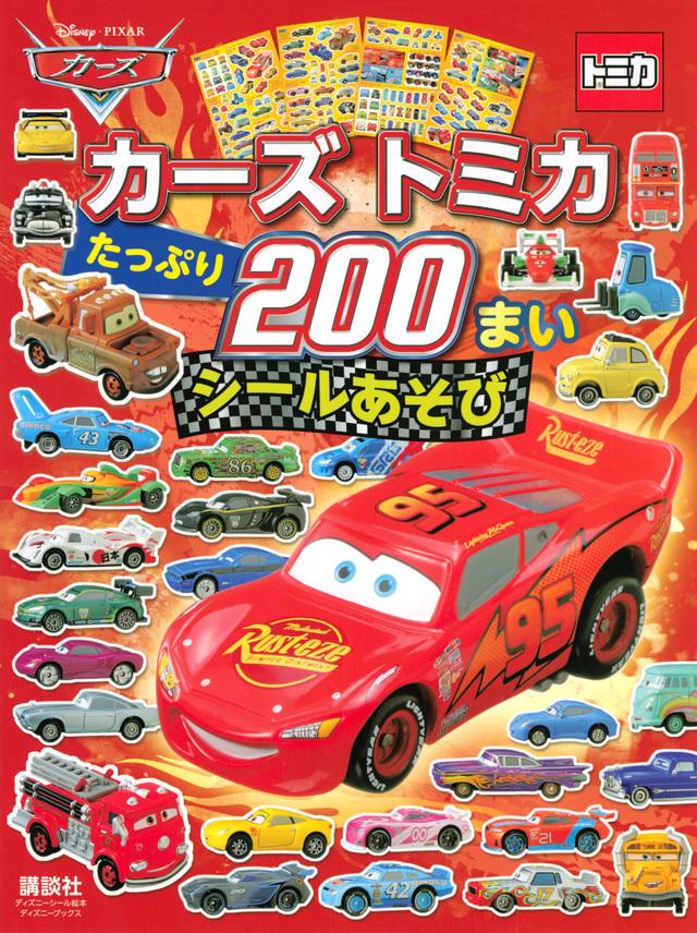 カーズ トミカ たっぷり200まい シールあそび (ディズニーブックス)
