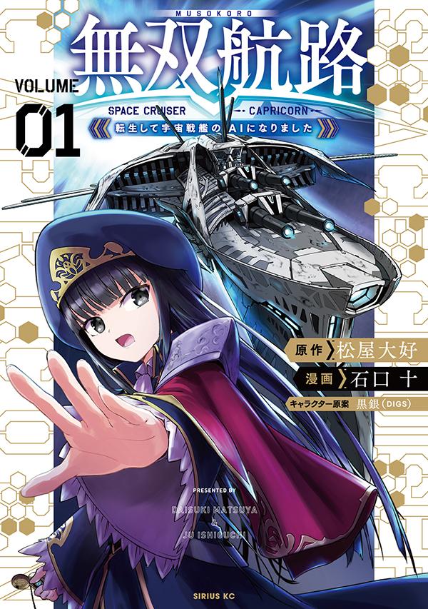 無双航路 転生して宇宙戦艦のAIになりました(1)