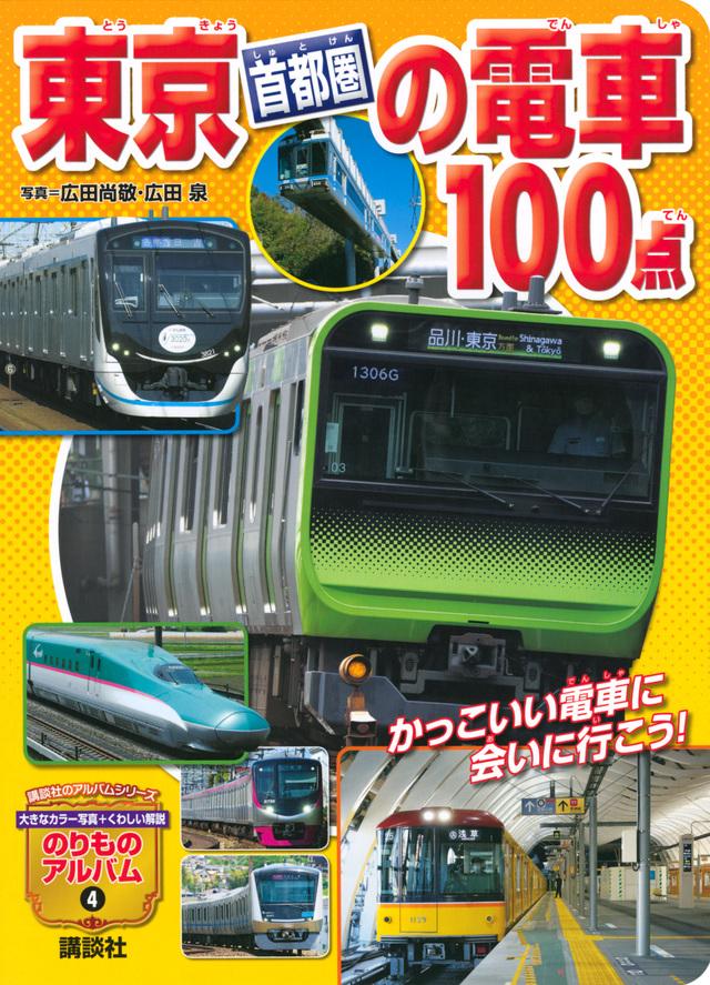 東京[首都圏]の電車100点