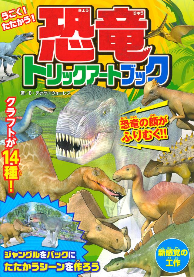 うごく! たたかう! 恐竜トリックアートブック