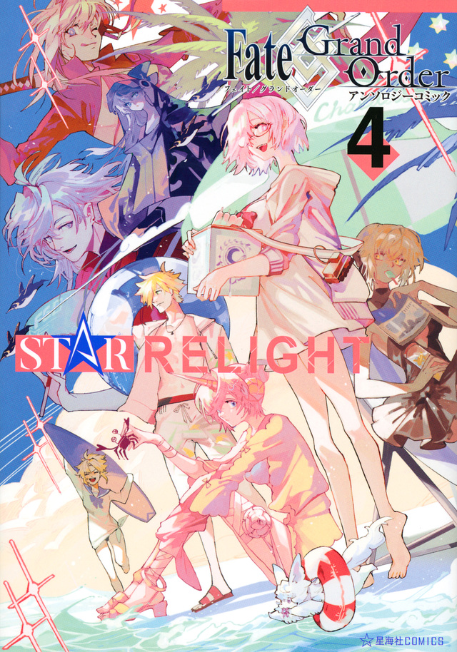 Fate/Grand Order アンソロジーコミック STAR RELIGHT