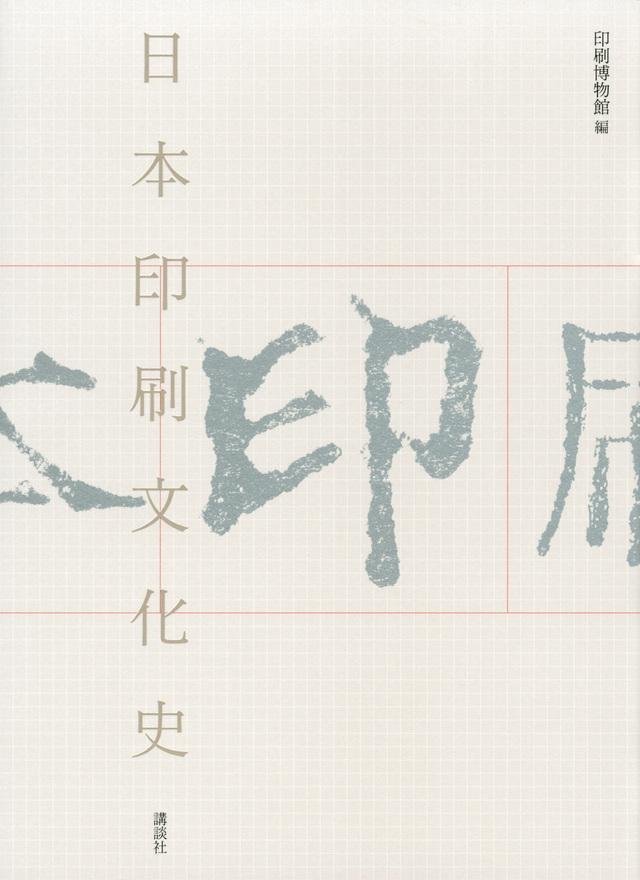 日本印刷文化史