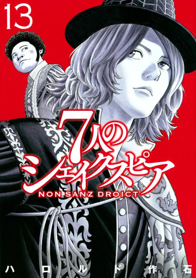 7人のシェイクスピア NON SANZ DROICT(13)