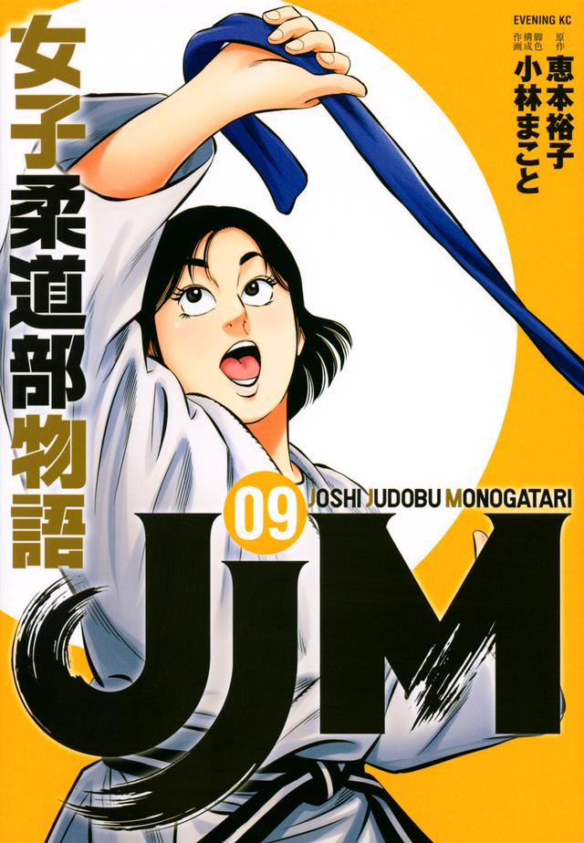 JJM 女子柔道部物語(9)