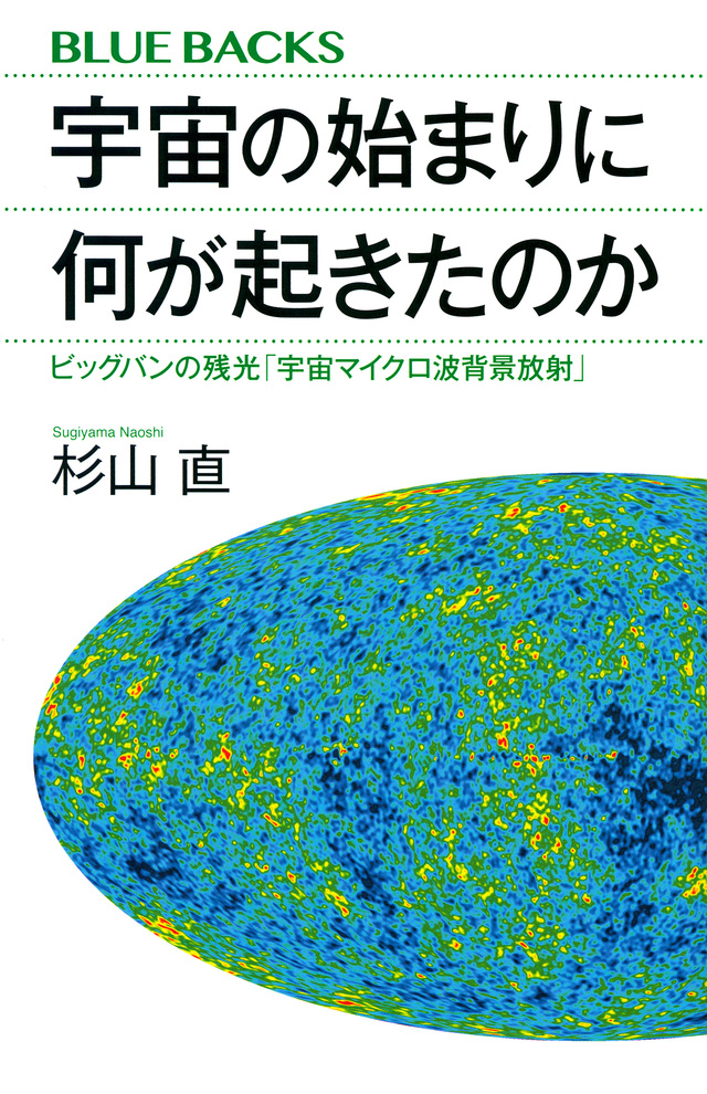 宇宙の始まりに何が起きたのか ビッグバンの残光「宇宙マイクロ波背景放射」