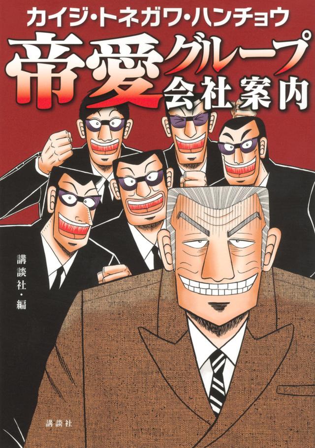 カイジ・トネガワ・ハンチョウ 帝愛グループ会社案内