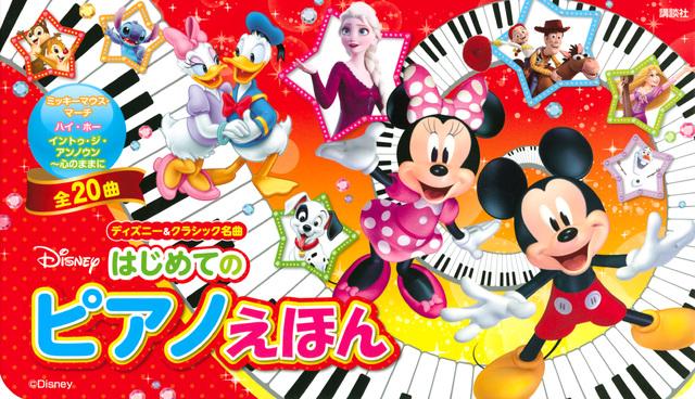 ディズニー&クラシック名曲 はじめての ピアノえほん