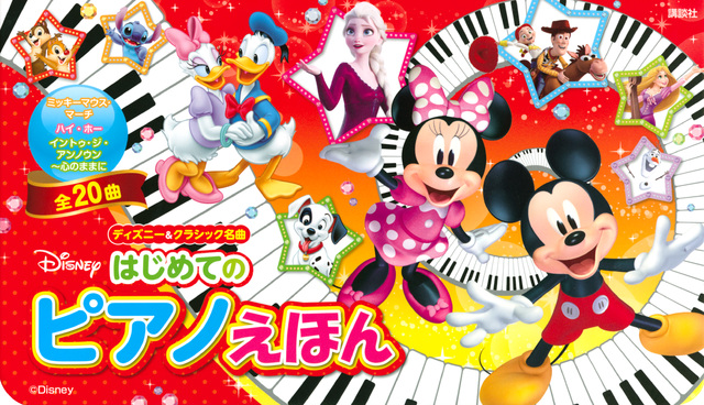 ディズニー&クラシック名曲 はじめてのピアノえほん