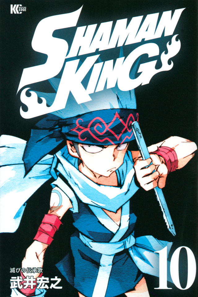 SHAMAN KING(10)