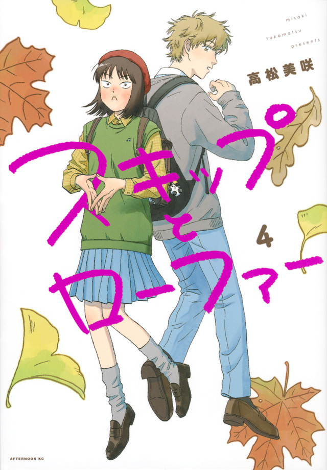 スキップとローファー(4)
