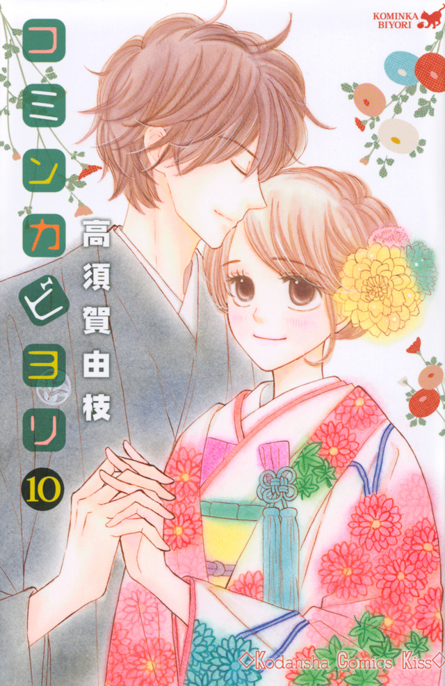 コミンカビヨリ(10)