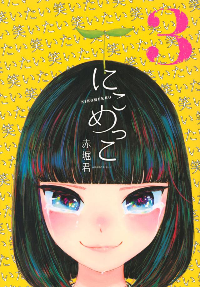 にこめっこ(3)