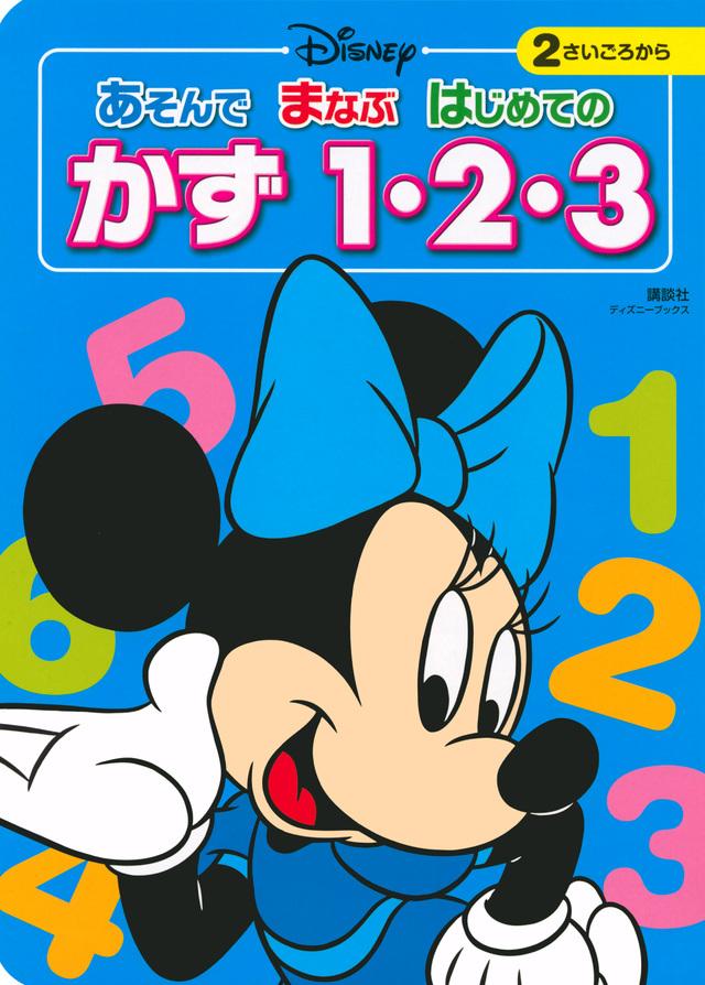 ディズニー あそんで まなぶ はじめての かず 1・2・3(ディズニーブックス)