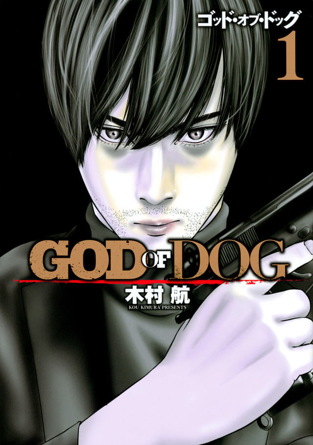 GOD OF DOG(1)