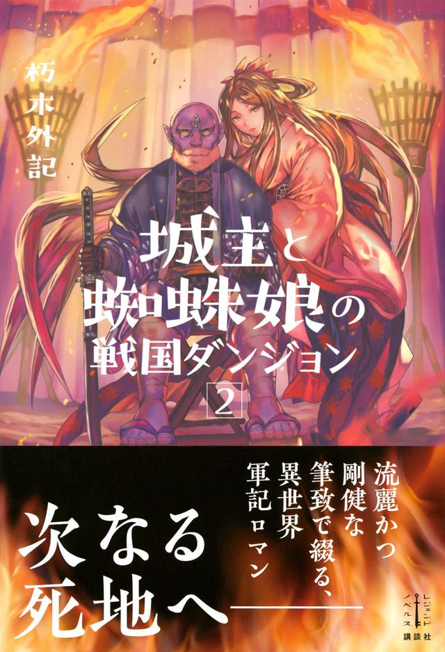 城主と蜘蛛娘の戦国ダンジョン 2