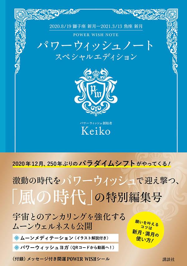 パワーウィッシュノート スペシャルエディション 2020.8/19獅子座新月―2021.3/13魚座新月