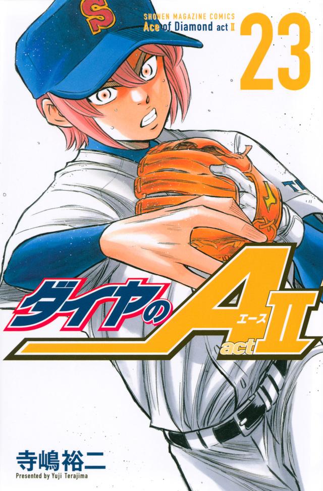 ダイヤのA act2(23)