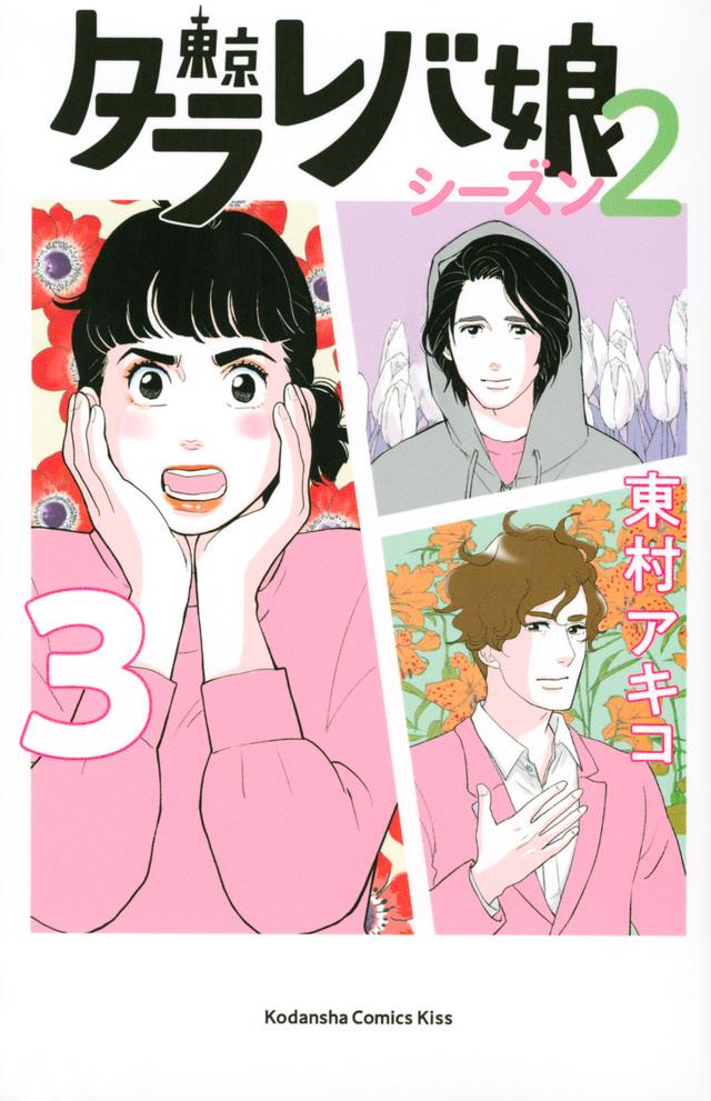 東京タラレバ娘 シーズン2(3)