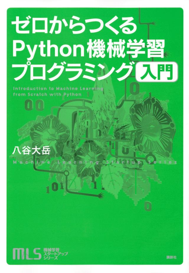 ゼロからつくるPython機械学習プログラミング入門