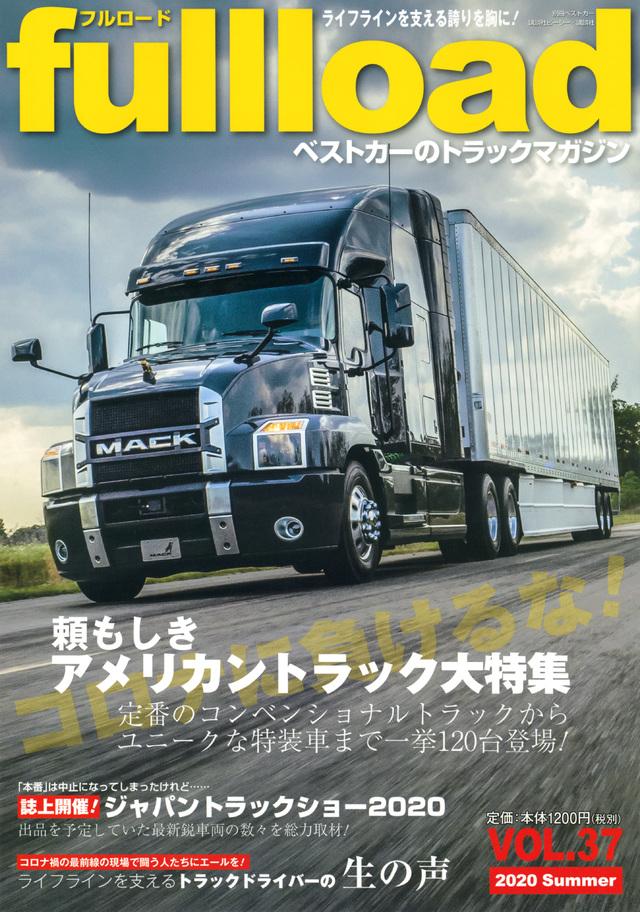 ベストカーのトラックマガジンfullload  VOL.37