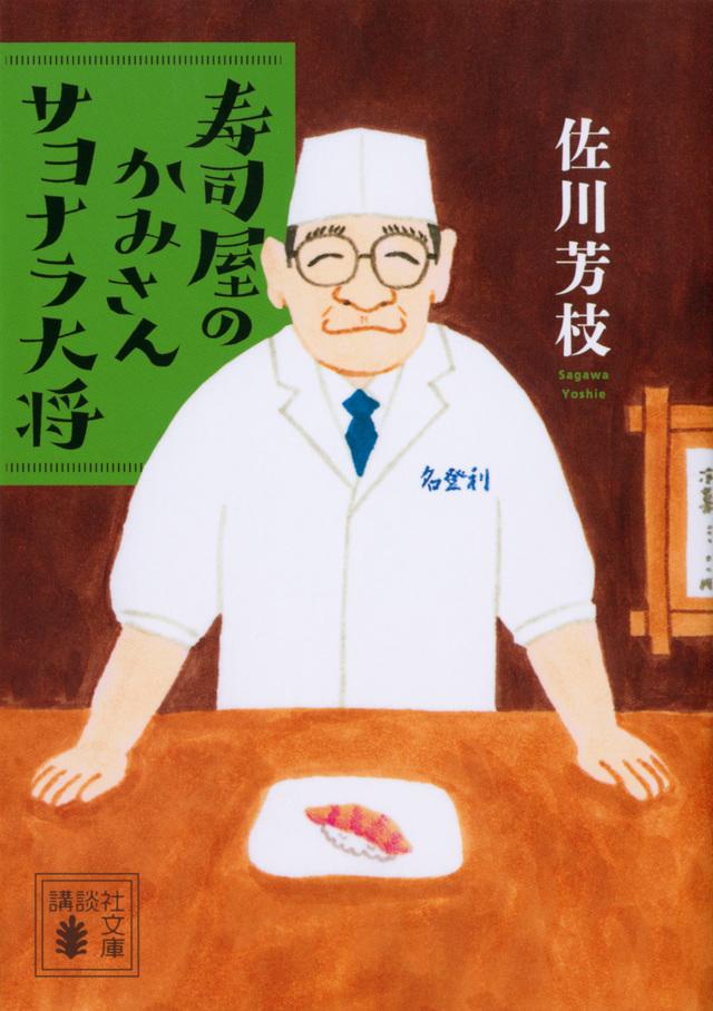 寿司屋のかみさん サヨナラ大将