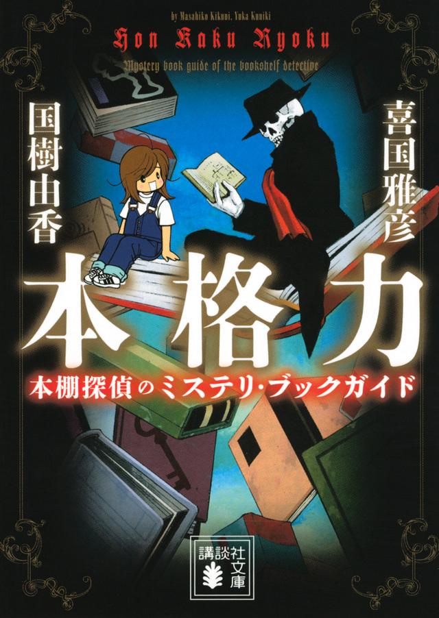 本格力 本棚探偵のミステリ・ブックガイド