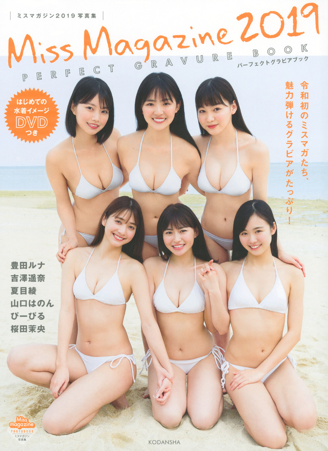 ミスマガジン2019写真集 DVDつき PERFECT GRAVURE BOOK