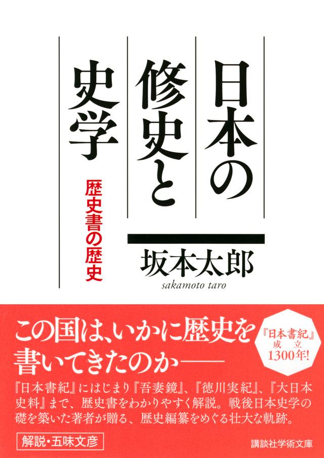 日本の修史と史学 歴史書の歴史