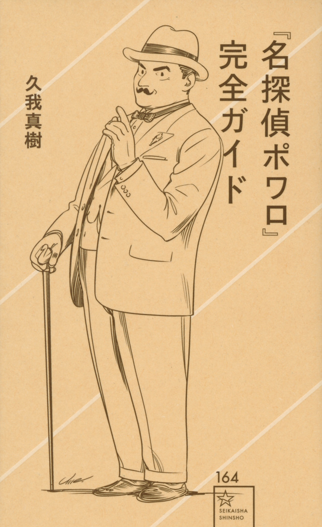『名探偵ポワロ』完全ガイド