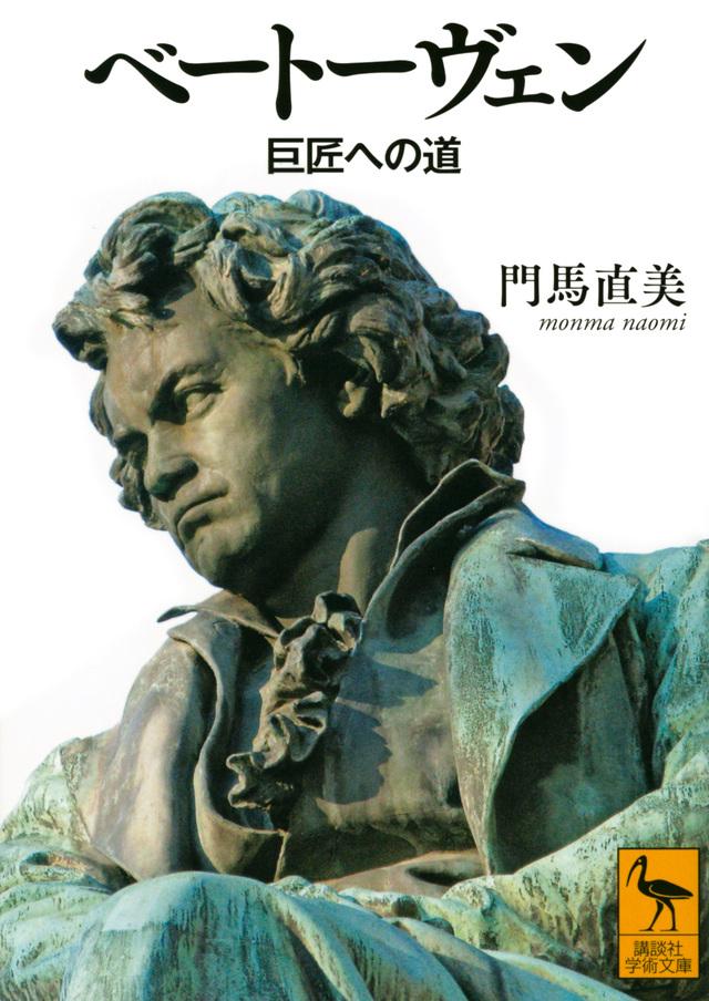 ベートーヴェン 巨匠への道