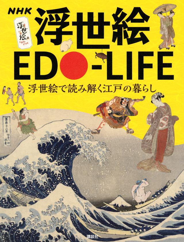 NHK 浮世絵 EDO-LIFE