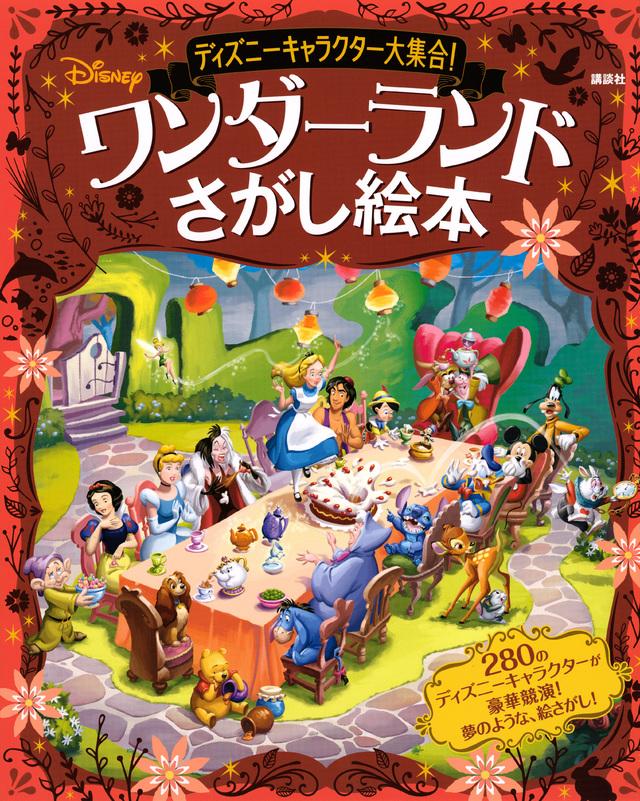 ふしぎの国のアリス ディズニーキャラクターさがし絵本