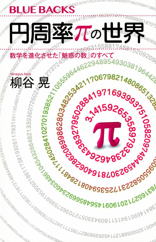 円周率πの世界 数学を進化させた「魅惑の数」のすべて