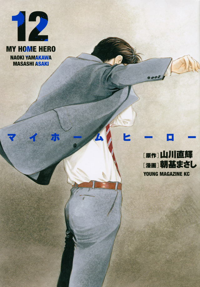 マイホームヒーロー(12)