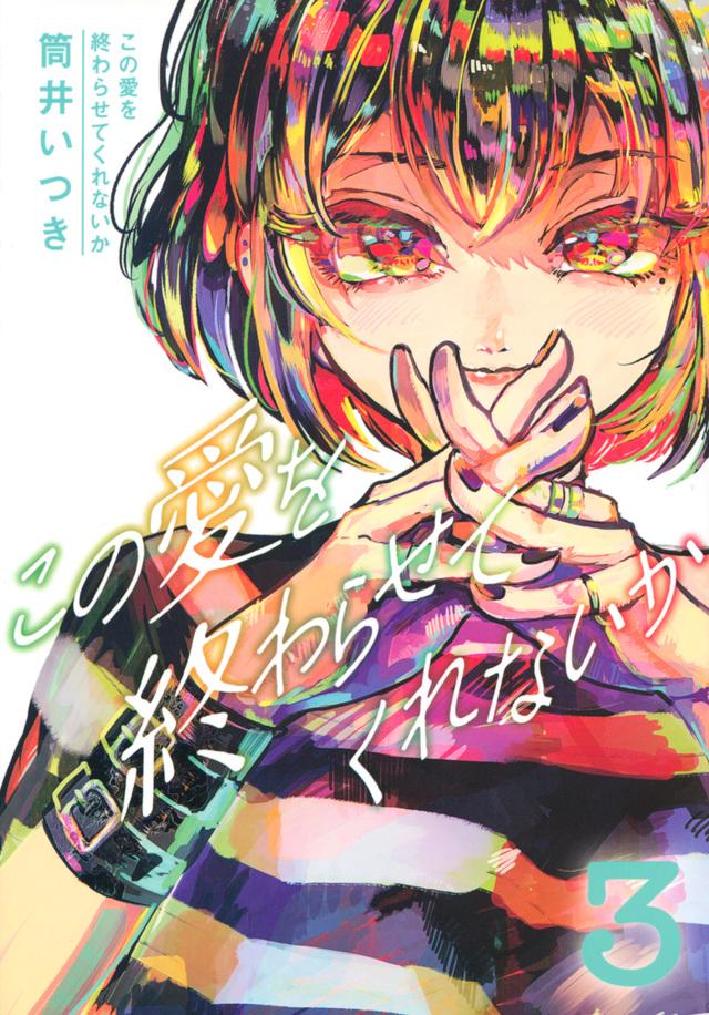 この愛を終わらせてくれないか(3)